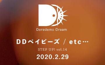 DDベイビーズ STEP UP ! vol14